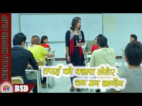 तपाईं को क्लास छोडेर जन मन लाग्दैन || Nepali Movie Clip || Hostel Returns