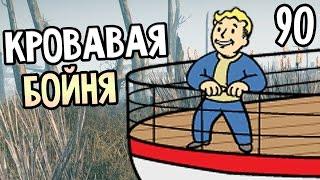 Fallout 4 Прохождение На Русском 90 КРОВАВАЯ БАНЯ