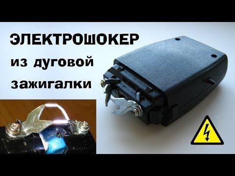 видео: Доработка дуговой зажигалки. Электрошокер
