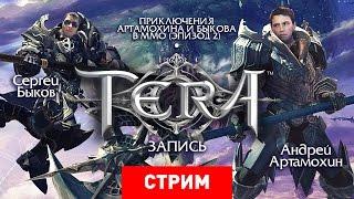 Tera: Приключения Артамохина и Быкова в ММО. Эпизод 2 [Запись]
