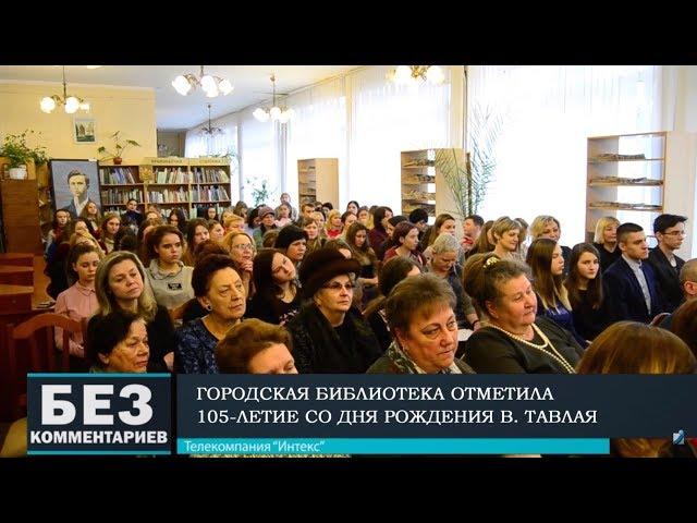 Без комментариев. 11.02.19. Юбилей городской библиотеки.