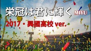 2017 興國野球 熱い夏のメモリー 登美丘高校と興國高校のダンス部による...