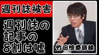 ほとんど個人的恨みですが(笑)、竹田氏の女性関係の記事に関しての愚...