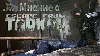 Escape from Tarkov - Почему его не стоит покупать