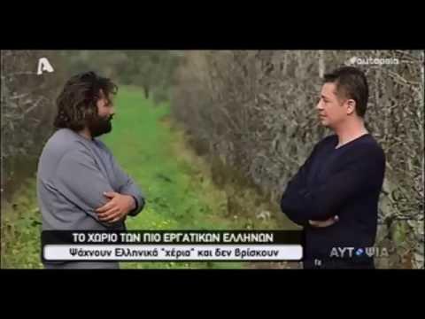 Αυτοψία-Το χωριό των πιο εργατικών Ελλήνων