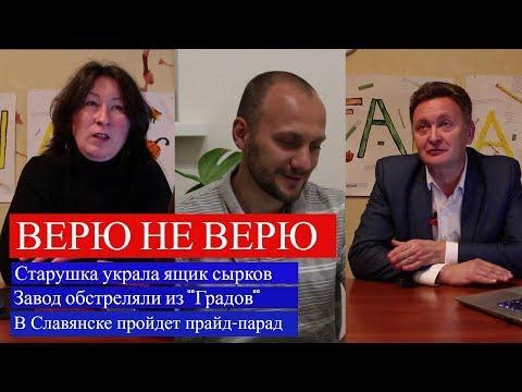Три невероятные новости о Краматорске и Славянске: правда или нет?