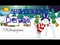 Аудиосказка Снеговик Андерсен Г Х mp3