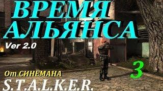 Прохождение мода S.T.A.L.K.E.R. Время Альянса (v 2.0) - 3 серия - Секретный Телепорт(, 2013-11-20T09:55:34.000Z)