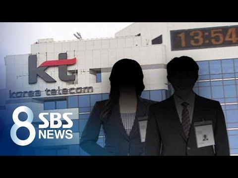"""""""황교안·정갑윤 아들도""""…KT 특혜 채용 게이트로 번지나 / SBS"""