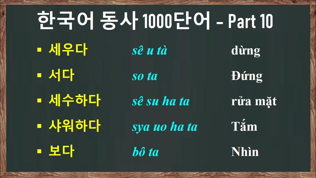 [Phần 10] 1000 Động Từ Tiếng Hàn Thường Gặp | 한국어 동사 1000단어 | Hàn Quốc Sarang