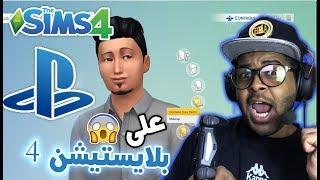 اخيراً نزلت لعبة The Sims 4 على بلايستيشن 4