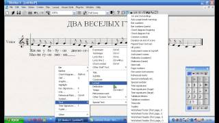 Видеоурок по Сибелиус Текст под нотами лирика