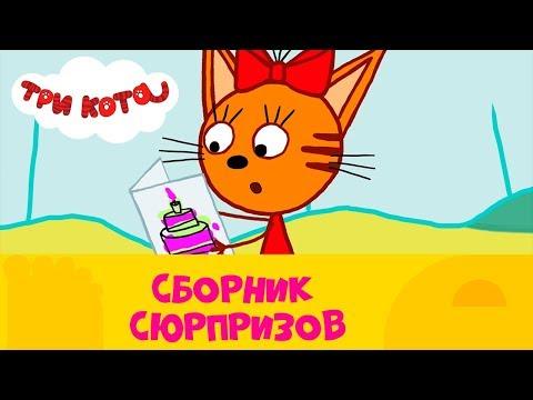 Три кота   Сборник 🎁🎁🎁 сюрпризов    СТС Kids