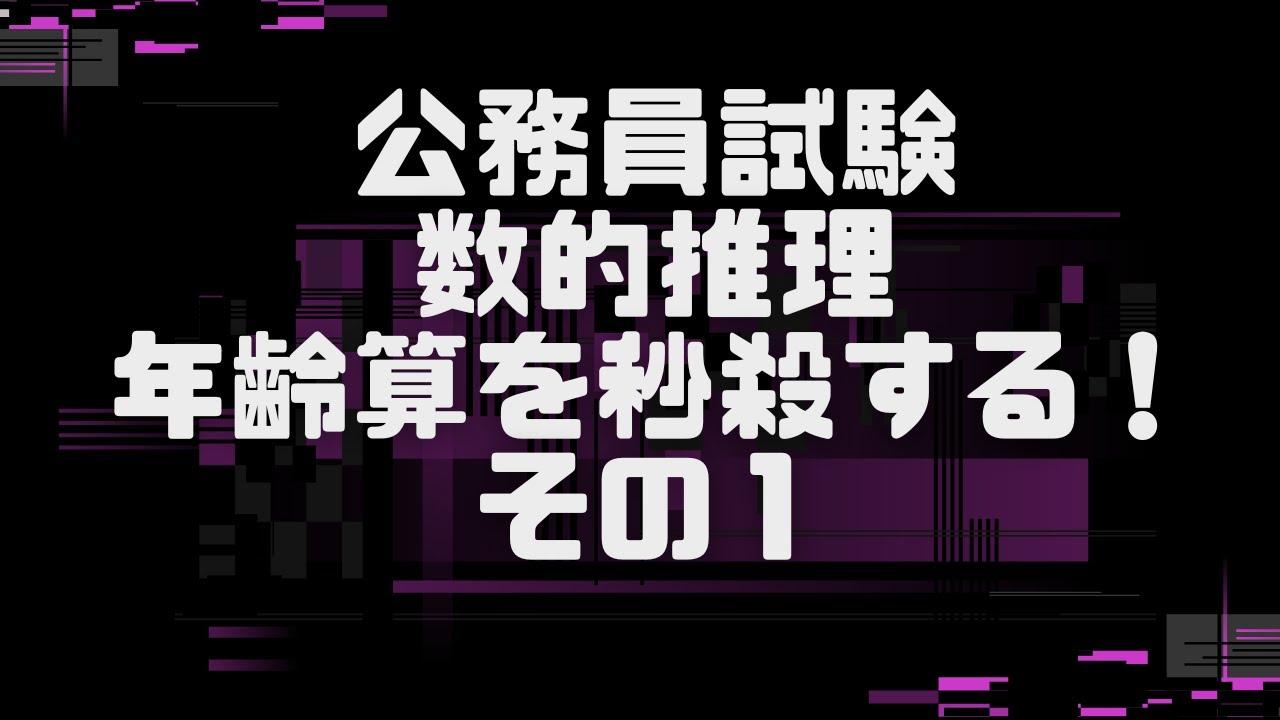公務員 試験 初級 問題