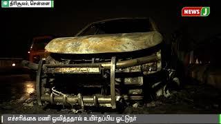 தீப்பிடித்து எரிந்த காரில் இருந்து தப்பிய டிரைவர் || Chennai || Fire accident