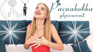 Огромная распаковка оригинальных украшений из серебра с Aliexpress Orsa | NikiMoran
