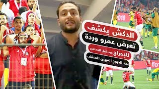 اليوم السابع | الدكش يكشف تعرض عمرو وردة للإحراج ورد فعل الجماهير بعد الخروج المهين