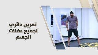 ناصر ومعتصم - تمرين دائري لجميع عضلات الجسم