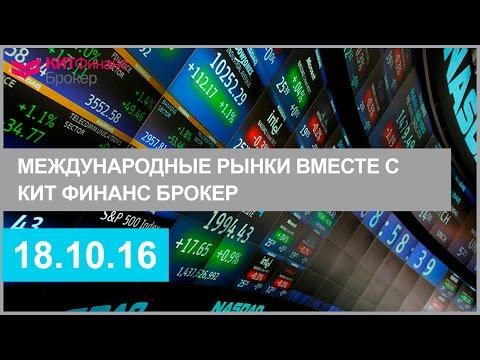 Международные рынки вместе с КИТ Финанс Брокер