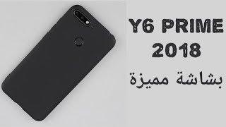 هواوي y6 prime 2018 مراجعة مواصفات و عيوب