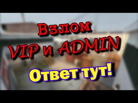 Как взломать VIP или Admin на сервере? Ответ тут ! CSS:V34