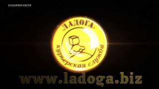 Курьерская Служба Ладога  к.с.л.(, 2014-05-30T09:45:08.000Z)