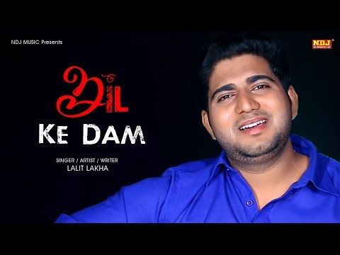 दिल के दाम | Dil Ke Dam | Lalit Lakha | New Haryanvi Song 2019 | Ramantic Sad Song | NDJ Music