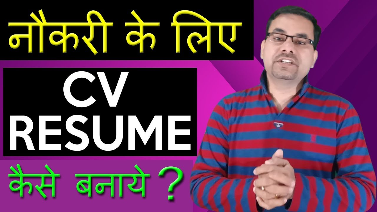 How To Make Resume For Job Interview For Freshers How To