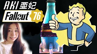 Fallout 76 密造酒 女性実況 亜妃Aki フォールアウト76 female gameplay
