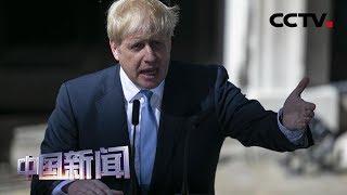 [中国新闻] 约翰逊就任英国首相 | CCTV中文国际