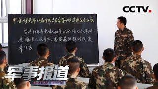 《军事报道》 20191102| CCTV军事