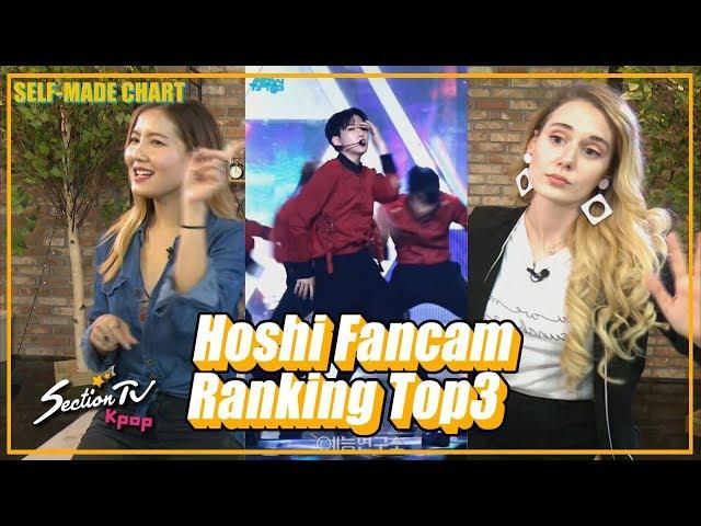 [SectionTV Kpop] Boy Main Dancer Special: Hoshi (Seventeen) Fancam Ranking