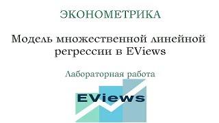 Множественная регрессия в EViews ● ЭКОНОМЕТРИКА ● Лаб. работа 3
