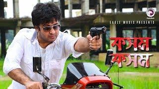 Kosom Kosom | কসম কসম | Bangla Movie Song | Shakib Khan | S.I Tutul
