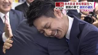 鈴木直道新北海道知事誕生へ 23日に初登庁【HTBニュース】