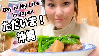 ENG) Day in the Life of a Typical Japanese Family in Okinawa, Japan!