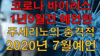 [미래예언] 코로나 1년9월전 예언한 주세리노의 7월 예언, 아시아 열풍, 태풍, 일본지진, 중국 댐 붕괴, 발리 폭발,인도 열차 충돌, 중국과 필리핀 가뭄, 코로나 관련 사기극성