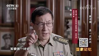 《国家记忆》 20191003 新中国 第一次授衔| CCTV中文国际
