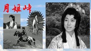 松山容子と言えば、テレビ創成期のお姫様女優、 「琴姫七変化」「月姫峠」「霧姫さま」だけでなく 千也姫、百合姫、伏姫、雪姫、、、、 そしてアクション女優のはしりかもしれ ...