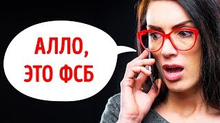 Если Слышите эту Фразу по Телефону, Немедленно Вешайте Трубку!