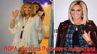 Бузова сбросит Пугачеву с пьедестала!     (22.02.2017)