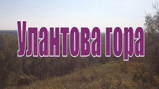 Красивое место. Улантова гора.Сибирь.