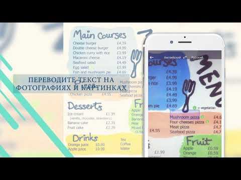 Бесплатный переводчик Translate.Ru в AppStore