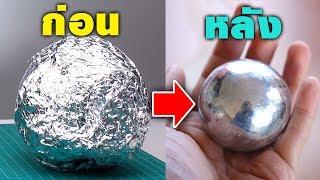 DIY ขัดรอยยับอลูมิเนียมฟอยล์ ง่ายมาก!! | FOIL BALL WEEK thumbnail