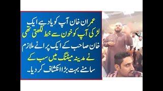 PTI Imran Khan In Saudi Arabia For Umrah Welcome By Saudi Arabia   Imran Khan Pti
