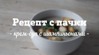 Рецепт с пачки # 3 Крем-суп с шампиньонами