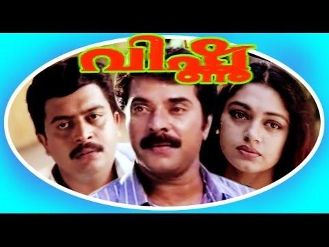 Vishnu   Malayalam Superhit Movie   Mammootty & Shobana