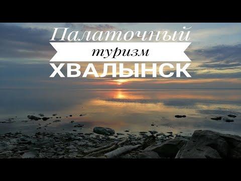 Поход выходного дня - Хвалынск.