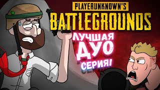 ЛУЧШАЯ СЕРИЯ В ДУО! - ДОРОГА В ТОП 1 С AWM - Battlegrounds