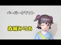 ペーパークラフト 赤城みりあ(アイドルマスターシンデレラガールズ)